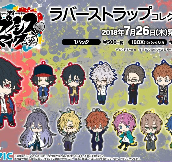 HYPNOSIS MIC Rubber Strap Collection